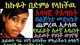 Ethiopian young Girl tragic Life story ከኩዬት በድምፅ የላከችዉ አሳዛኟ ትእግስት