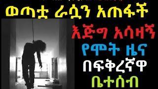 Ethiopian Women killed herself tragic news this week Mese Resort