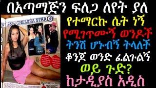 በአጣማጅን ፍለጋ ለየት ያለ የተማርኩ ሴት ነኝ የሚገጥሙኝ ወንዶች ግን ትንሽ ሆኑብኝ ትላለች ቆንጆ ወንድ ፈልጉልኝ ወይ ጉድ Tadyas Addis