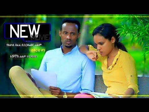 Be'fikier | New Ethiopian Movie 2016 (Official Video)