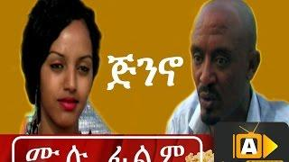 Ethiopian Movie - Jineno 2016 Full Movie (ጅንኖ ሙሉ ፊልም)