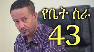 EBC Drama Series Yebet Sira የቤት ስራ Episode 43