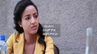 Bekenat Mekakel Part 42 - Ethiopian Drama  2016