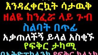 Very Funny Love Patients in Ethiopikalink Love Clinic Part 3