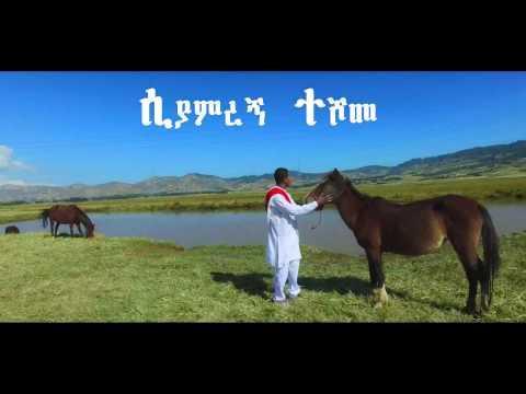 Siyamregn Teshome   Hobel (ሆበል)