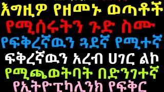 እግዚዎ የዘመኑ ወጣቶችን ጉድ ስሙEthiopian Youth went Love Affairs Ethiopikalink Love Clinic Part 4