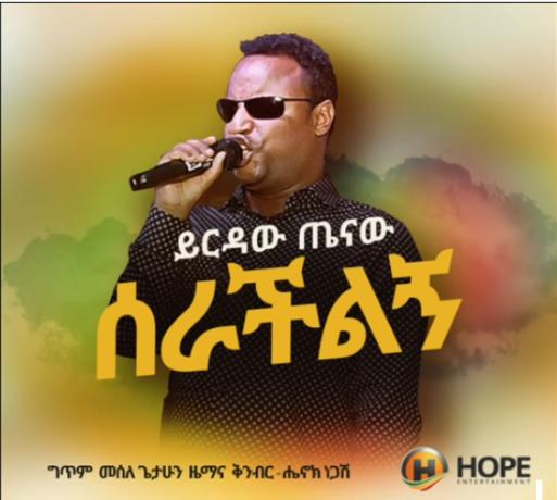 Yirdaw Tenaw - Serachilign | ሰራችልኝ - New Ethiopian Music 2017 (Official Audio)