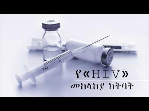HIV Vaccine Ready For Next Testing Phase | የHIV መከላከያ ክትባት