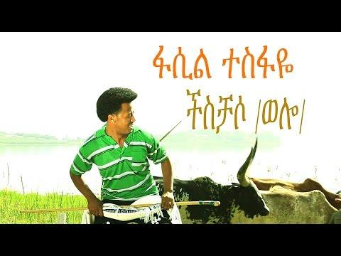 Ethiopian - Fasil Tesfay - Cheschaso (ችስቻሶ) - New Ethiopian Music 2016(Official Music Video)