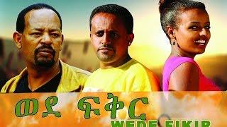 Ethiopian Movie - Wede Fikir  Full (ወደ ፍቅር) 2015