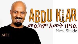 Ethiopian Misic - Abdu Kiar  MELKAM AMETBAL  2015