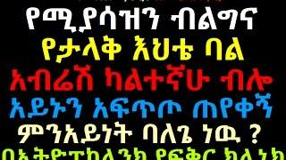 My sister husband ask me make love with him Ethiopikalink Love Clinic