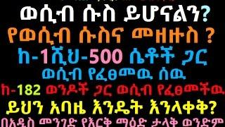 Obsessed of sexual intercourse and crises in life and marriage from Addis Menged