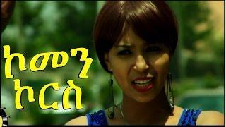 Ethiopian Movie Trailer - Common Course  2015