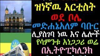 The insider news of Ethiopikalink April 16, 2016