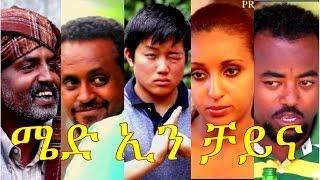 Ethiopian Movie Trailer  -  Made In China 2015  (Mahder Assefa)