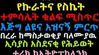 የኩራትና የስኬት ተምሳሌት ቁልፍ ሚስጥር እጅግ ልዩና አዝናኝ ምርጥ በረራ ከኢትዮፒካሊንክ Essays with Ethiopikalink Flight