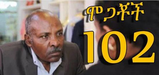 Mogachoch Season 5 - Part 102 (ሞጋቾች)