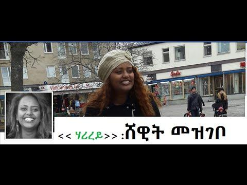 Harirey ሃሪረይ - Shewit mezgebo New 2016 [ Music Arrangment: Mamush Hayelom]