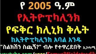 Ethiopikalink Love Clinic የ 2005ዓ.ም የኢትዮፒካሊንክ ክሊኒክ ቅሌት