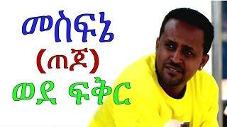 Ethiopian Movie Funny Sceen - Wede Fikir (አዝናኝ ትእይንት ከ ወደ ፍቅር ፊልም) 2015