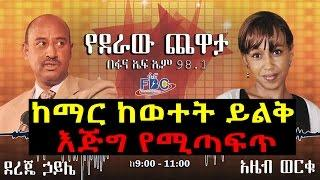 Interesting! Ethiopian Legend Journalist Dereje Haile Interview with Fana Radio introduction