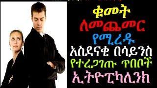 ቁመት ለመጨመር የሚረዱ አስደናቂ በሳይንስ የተረጋገጡ ጥበቦች Ethiopikalink