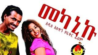 Ethiopian Movie - Mekaniku Full Movie (መካኒኩ ሙሉ ፊልም) 2015