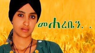 Ethiopian Movie - Mehareben Full Movie (መሃረቤን ሙሉ ፊልም) 2015