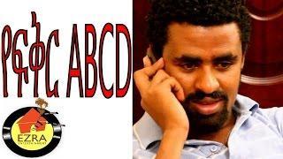 Ethiopian Movie - Yefikir ABCD  (የፍቅር ABCD)  Full 2015