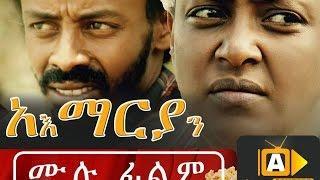 Ethiopian Movie - Amariyan Full Movie 2016 (አማሪያን አዲስ ፊልም)