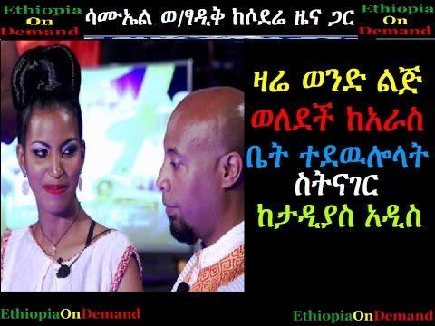 ዛሬ ወንድ ልጅ ወለደች ከአራስ ቤት ተደዉሎላት ስትናገር Tadyas Addis