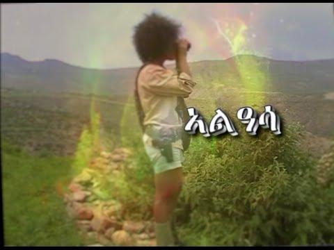 Alasa ኣልዓሳ - New Ethiopian Tigrigna Film By Alem Fesseha 2016
