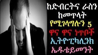 ከድብርትና ራስን ከመጥላት የሚገላግሉን 5 ዋና ዋና ነጥቦች Ethiopikalink Edutainment
