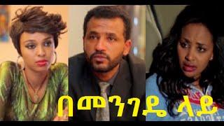 በመንገዴ ላይ ፊልም Be Mengede Lay Full Ethiopian Movie