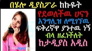 ኩዬት የደወለችዉ ሀናን እንግሊዝ ለሚገኘዉ ፍቅረኛዋ ያንተዉ ነኝ ብላ ዘፈነችለት Hello D Tadyas Addis