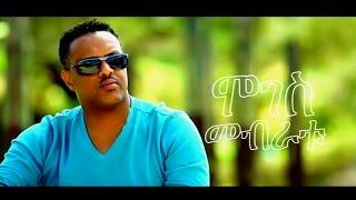 New Ethiopian Music video clip - Moges Mebratu Weleba (ወለባ) 2016