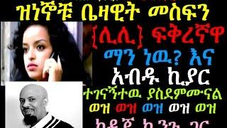ዝነኞቹ ቤዛዊት መስፍን {ሊሊ} እና አብዱ ኪያር ተገናኝተዉ ያስደምሙናል  ወዝ ወዝ ወዝ ወዝ With DJ Kingston