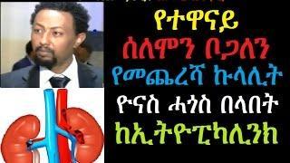 የተዋናይ ሰለሞን ቦጋለን የመጨረሻዋን ኩላሊት ዮናስ ሓጎስ በላበት Ethiopikalink