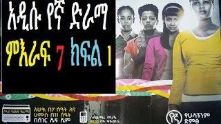001 አዲሱ የኛ ድራማ ተጀመረ ምእራፍ 7 ክፍል 1 Yegna Drama on Sheger FM Radio