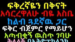 I am in love with my boyfriend's Best friend in Ethiopikalink Love Clinic