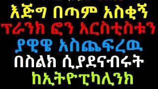 Very Funny Prank Phone Ethiopikalink 3