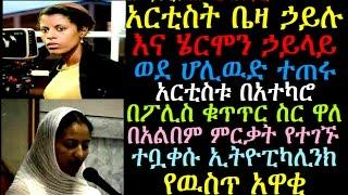 The insider news of Ethiopikalink June 04, 2016