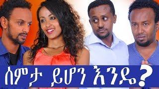 Ethiopian Movie - Semta Yihon Ende (ሰምታ ይሆን እንዴ) Full 2015