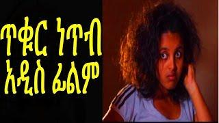 New Ethiopian Movie - Tikur Netib 2015 Full