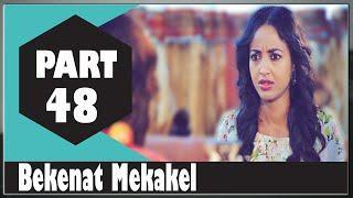 Bekenat Mekakel Part 48 - Ethiopian Drama