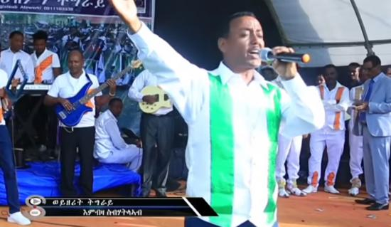 Woyzerit Tigray - New Tigrigna Music Video 2016
