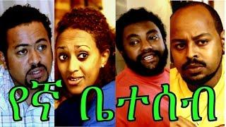 Ethiopian Movie - Yegna Beteseb Full (የኛ ቤተሰብ)  2015