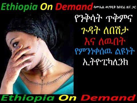 የንቅሳት ጥቅምና ጉዳት ለበሽታ እና ለዉበት የምንነቀሰዉ ልዩነት Ethiopikalink