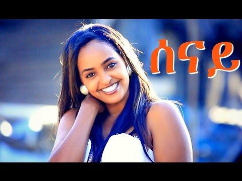 Selamawit Yohannes - Senay | ሰናይ - New Ethiopian Music (Official Video)